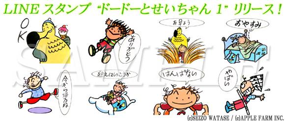 LINEスタンプ 第2弾『ドードーとせいちゃん1』
