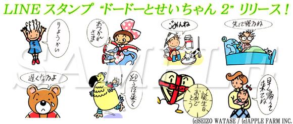 LINEスタンプ 第2弾『ドードーとせいちゃん2』