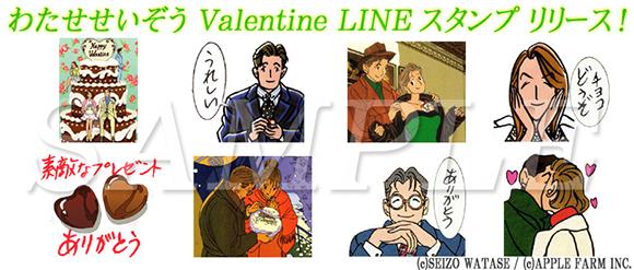 LINEスタンプ 「わたせせいぞう Valentineスタンプ」